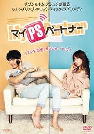 マイPSパートナー DVD [レンタル��]