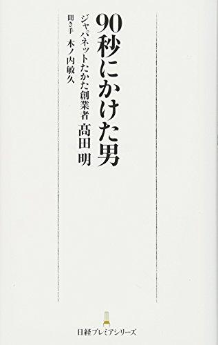 90秒にかけた男 日経プレミアシリーズ
