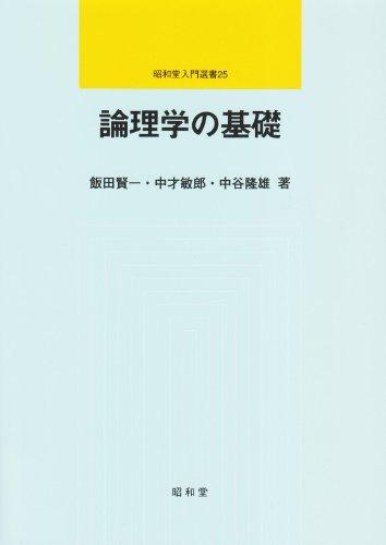 論理学の基礎 (昭和堂入門選書 (25))