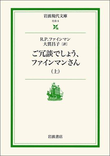 ご冗談でしょう、ファインマンさん〈上〉 (岩波現代文庫) Y Combinator トレバー・ブラックウェルの人生を変えた本は「ご冗談でしょう、ファインマンさん」 世界の有名起業家・投資家の「人生が変わった本」の一覧まとめ! オススメの人気本。