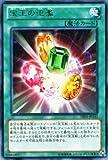 遊戯王カード 【宝玉の氾濫】 DE01-JP142-R ≪デュエリストエディション1≫