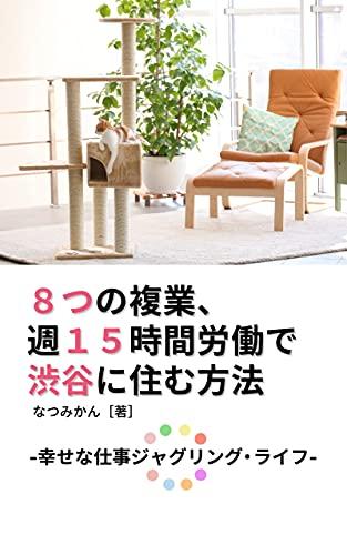 8つの複業、週15時間労働で渋谷に住む方法: 幸せな仕事ジャグリング・ライフ