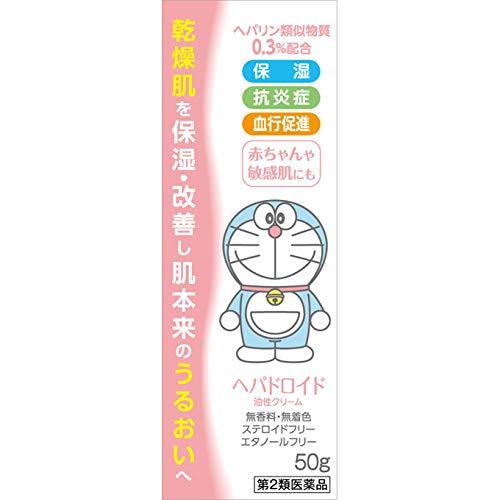 【第2類医薬品】ヘパドロイド油性クリーム 50g