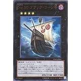 遊戯王 No.50 ブラック・コーン号 ウルトラ YZ02-JP001