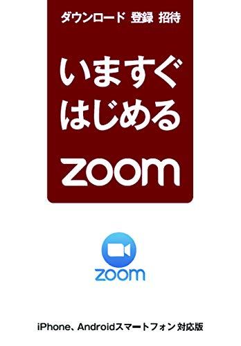 いますぐはじめるZOOM(iPhone&アンドロイドスマートフォン対応) (とにかく始めるまでに集中して何とかする...