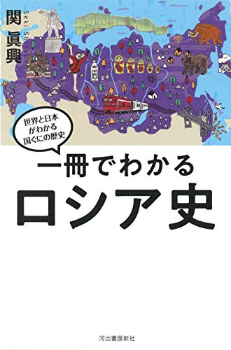 一冊でわかるロシア史 (世界と日本がわかる国ぐにの歴史)