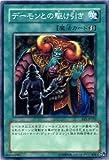 遊戯王カード 【 デーモンとの駆け引き 】 EE1-JP192-N 《エキスパートエディション1》