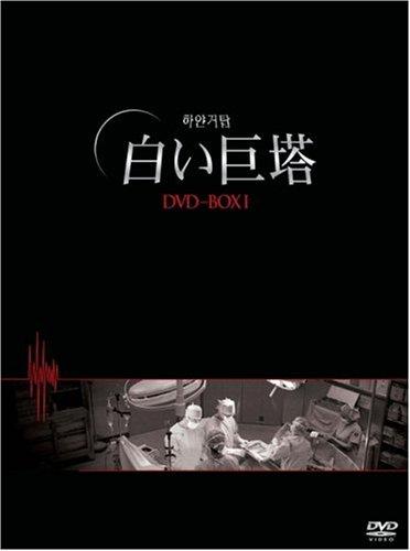 白い巨塔 DVD-BOX1(韓国TVドラマ)