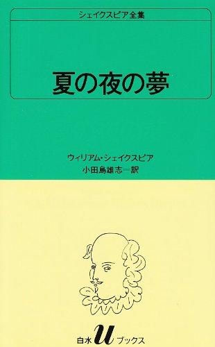 夏の夜の夢 (白水Uブックス (12))