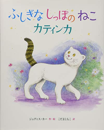 ふしぎなしっぽのねこ カティンカ (児童書)