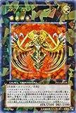 遊戯王カード 【ヴァイロン・ディシグマ[ウルトラ]】 DT12-JP038-UR 《デュエルターミナル-エクシーズ始動》