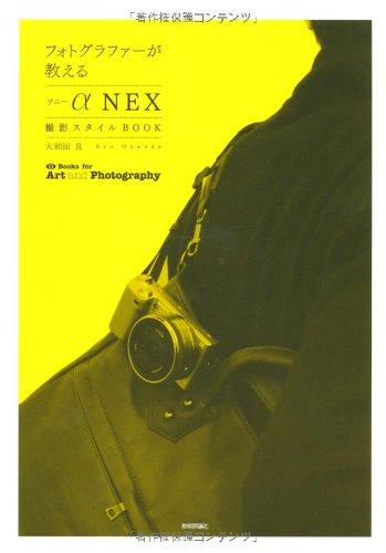 フォトグラファーが教える ソニーα「NEX」撮影スタイルBOOK (Books for Art and Photography)