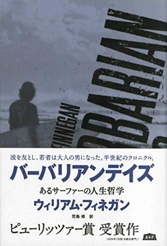 『バーバリアンデイズ~あるサーファーの人生哲学~』ウィリアム・フィネガン著(邦訳:エイアンドエフ)レイモン・カチョーの人生を変えた本は「バーバリアンデイズ~あるサーファーの人生哲学~」 世界の有名起業家・投資家の「人生が変わった本」の一覧まとめ! オススメの人気本。