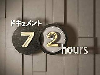 ドキュメント72時間(NHKオンデマンド)