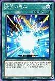 遊戯王OCG 宝玉の恵み DE01-JP141-N デュエリストエディション1