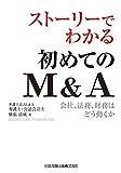 「ストーリーでわかる初めてのM&A 会社、法務、財務はどう動くか」