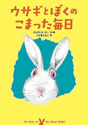 ウサギとぼくのこまった毎日 (児童書)