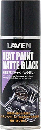LAVEN(ラベン) 耐熱塗料ブラック ツヤ消し 300ml [HTRC2.1] メンテナンス