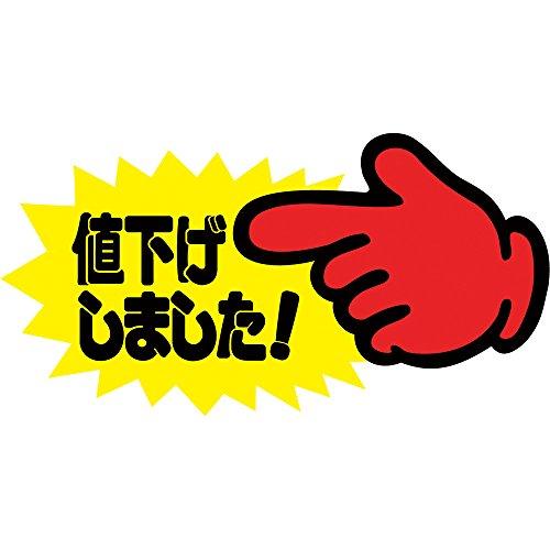 タカ印 POPクラフト 13-3516 ゆび 値下げしました! 中