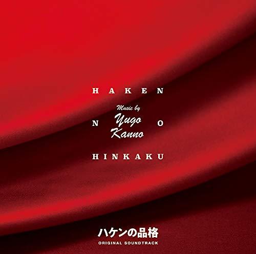 ドラマ「新シリーズ「ハケンの品格」」オリジナル・サウンドトラック