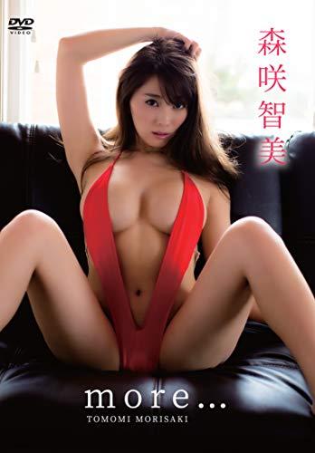 森咲智美/more… [DVD]