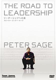 リーダーシップへの道
