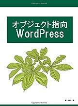 オブジェクト指向WordPress