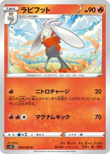 ポケモンカードゲーム PK-S1H-008 ラビフット U