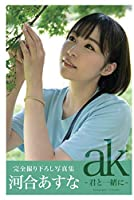 ak~君と一緒に~: 【グラビア写真集】 (PRESTIGE DIGITAL BOOK SERIES)