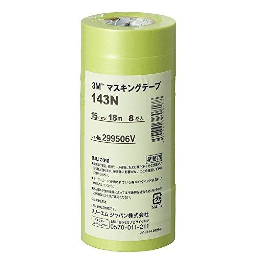 3M マスキングテープ 143N 15mm×18M 8巻パック 143N 15