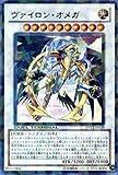 遊戯王カード 【 ヴァイロン・オメガ 】 DT11-JP039-UR 《デュエルターミナル-オメガの裁き》
