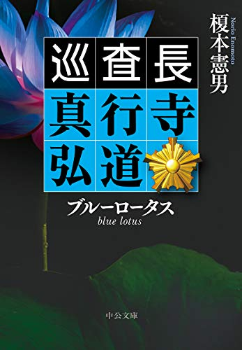 ブルーロータス-巡査長 真行寺弘道 (中公文庫)