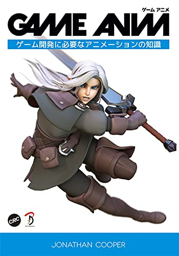 GAME ANIM:ゲーム開発に必要なアニメーションの知識