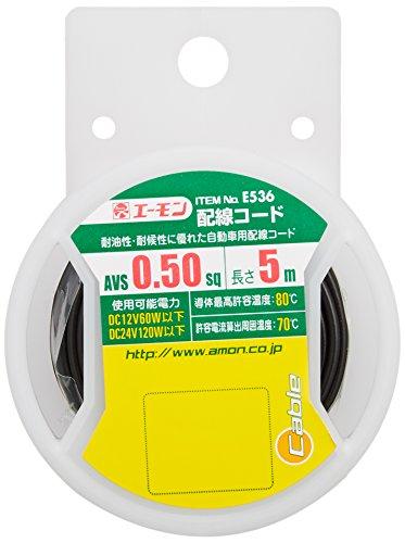 エーモン 配線コード AV0.5sq 5m 黒 E536
