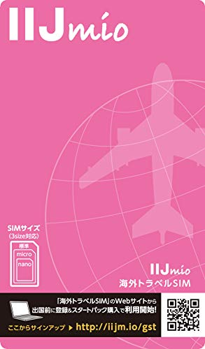 IIJmio海外トラベルSIM IM-L006