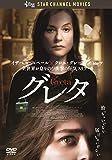 グレタ GRETA [DVD]
