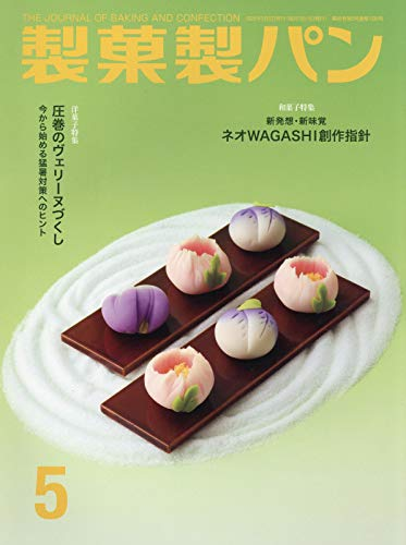 製菓製パン 2020年 05 月号 [雑誌]
