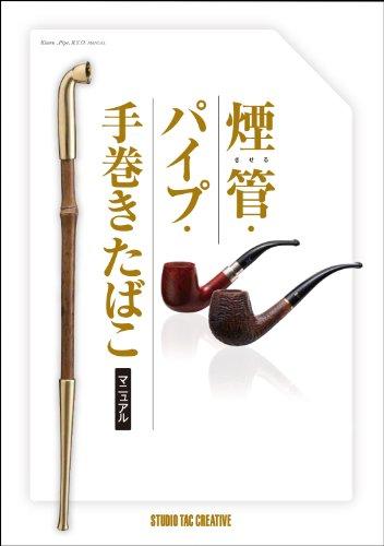 煙管・パイプ・手巻きたばこマニュアル