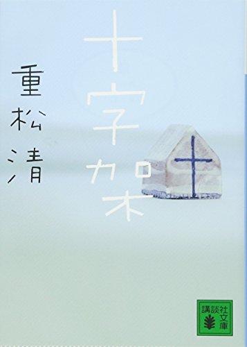 十字架 (講談社文庫)