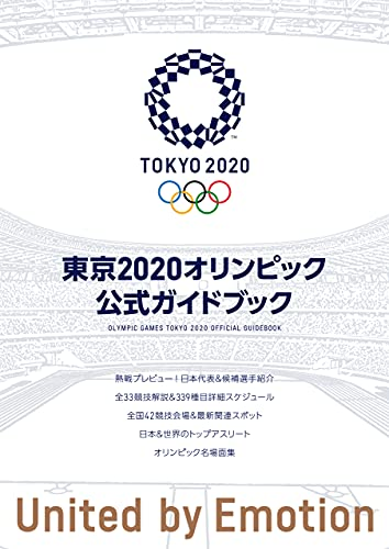 東京2020オリンピック公式ガイドブック [雑誌] (カドカワプレミアム)