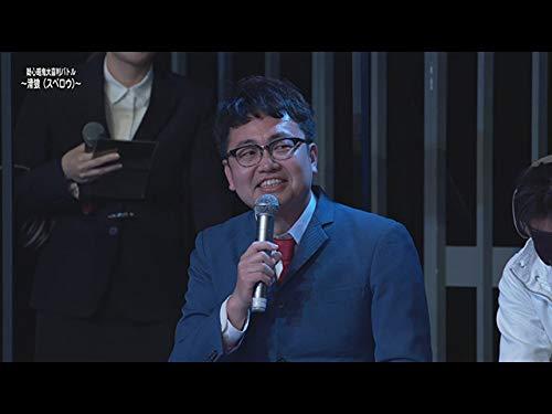 疑心暗鬼大喜利バトル~滑狼(スベロウ)~(2018/2/4公演)