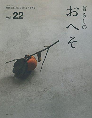 暮らしのおへそ Vol.22 (私のカントリー)