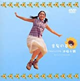 「金髪の草原」featuring 池脇千鶴 [DVD]