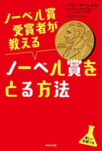 ノーベル賞受賞者が教えるノーベル賞をとる方法