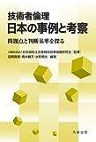 技術者倫理 日本の事例と考察―問題点と判断基準を探る