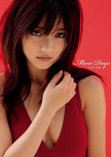 真野恵里菜 写真集 『 MANO DAYS ~二十歳の初恋~ 』