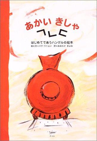 あかいきしゃ―はじめてであうハングルの絵本 (韓国の絵本10選)