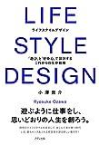 LIFE STYLE DESIGN 「遊び」と「好奇心」で設計するこれからの生存戦略 (きずな出版)