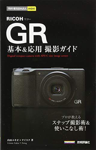 今すぐ使えるかんたんmini RICOH GR基本&応用 撮影ガイド