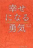 幸せになる勇気 自己啓発の源流「アドラー」の教えII